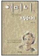 어머니의 젖내음이 그립습니다 - 이 시대 모든 어머니들의 자화상을 그린 책 초판1쇄