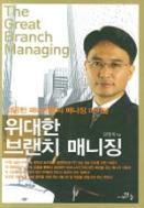 위대한 브랜치 매니징 (경제/상품설명참조/2)