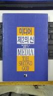 미디어 제 2의 신