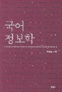 국어 정보학+CD있음.홍윤표-2012