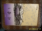 국민도서 / 서광 1 (완결 모름) / 박달 지음 -89년.초판.설명란참조