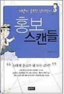 홍보 스캔들 - 도대체 홍보가 뭐 하는 건데 초판1쇄발행
