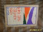 우성출판사 / 이별과 아픔이 없는 사랑을 위해서 / 김종순 편저 -89년.초판.설명란참조