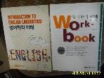 한국방송통신대학교출판부 2책/ 영어학의 이해 + 워크북 / 안승신. 강상구 -꼭설명란참조