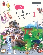 고등학교 일본어 1 교과서 (파고다북스-김동규)