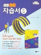 씨마스 고등학교 경제 자습서&평가문제집 김종호 15개정