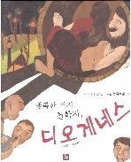 행복한 거지 철학자, 디오게네스 (칸트키즈 철학동화, 55) [2009 개정판]   (ISBN : 9788960611016)