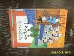 산수야 / 책벌레가 된 멍청이 김안국 / 권오단 글. 김민하 그림 -아래참조