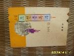 배영사 / 소설 조선총독부 1 (전5권중,,) / 유주현 지음 -93년.초판꼭설명란참조