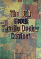 제6회 텍스타일 경진대회 The 6Th Seoul Textile Design Contest