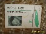 세계사 / 욕망의 응달 - 박완서 소설전집 5 -93년.초판.설명란참조
