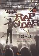 더 랩스타 1-13 완결 ☆북앤스토리☆