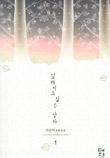 잊혀지고 싶은 남자 1.2완.이은지-2013