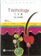 Trkchology 1,2,3 두피 모발 관리학 /(정미영/하단참조)