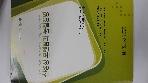 신성장 모멘텀과 품질경영-2010년 춘계학술대회-