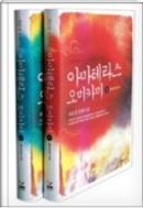 아마테라스 오미카미 1~2 - 최유경 장편소설 (전2권 완결 양장본) 초판1쇄발행