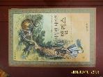 시공주니어 / 이상한 나라의 앨리스 / 루이스 캐롤. 손영미 옮김 -01년.초판