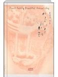 아름다운 나이테 - 윤향기 자전적 수필집 1쇄