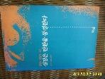 민글 / 심장은 탄환을 동경한다 - 불멸의 예술가 18인 / 노동은. 김응교 편저 -93년.초판