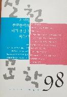 실천 문학 - 21세기 한국문학의 미적 갱신을 위하여 초판1쇄