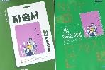 비상 고등학교 언어와매체 이관규 자습서+평가문제집 15개정
