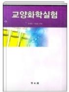 교양화학실험 - 28가지 화학 실험을 통해 화학의 내용을 익힐 수 있도록 만든 책 1판2쇄