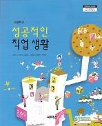 2017년형 고등학교 성공적인 직업 생활 교과서 (씨마스 손경아) (418-3)