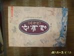 자유문고 / 산해경 (동양학시리즈 30) / 최형주 해역 -96년.초판