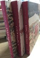 조선시대 궁중행사도1,2,3/전3권