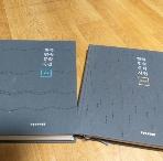 한국 민속 문학 사전(민요,판소리)/전2권세트 /실사진첨부/층2-2