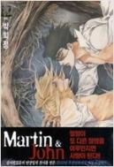 Martin & John 마틴 앤 존 1-12 (완결) : 박희정 만화 - 클릭북