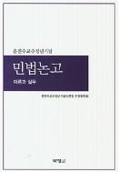 민법논고 - 이론과 실무 (윤진수교수정년기념)