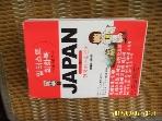 일러스트 회화북 JAPAN 일본 한국어 - 일본어 / 구노 기리코 외 -사진참조. 07년.초판