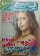 월간 스크린 1985년8월