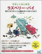 やさしくはじめるラズベリ-.パイ - 電子工作で簡易ロボット&ガジェットを作ってみよう (일문판)