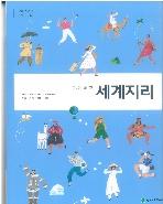 고등학교 세계지리 교과서 (천재교과서-신정엽)