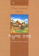 지진처럼 강렬한 -록산느 세인트 클레어-할리퀸26-