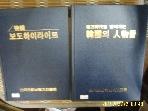 한국편집보도기자클럽 전2책/ 특집 보도하이라이트. 지방시대를 열어가는 한국의 인물들 -설명란참조