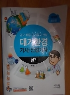 대기환경 기사 산업기사 실기 /(최혁재/2019년 최신판/하단참조)