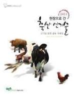 2011 현장으로간 축산신기술 - 신기술 현장 접목 사례집