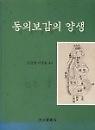 동의보감의 양생 /(김경철/이정원/밑줄 많이 있음)