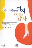 서서 오줌누는 여자 치마입는 남자 - 행정자치부 여성정책담당관실의 남성 사무관이 말하는 여자들의 이야기.  3쇄