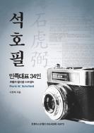 민족대표 34인 석호필 - 프랭크 윌리암 스코필드 (역사/2)