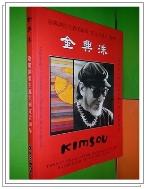 김흥수 - 음양조형주의미술의 선언 그리고 20년