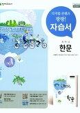 천재 자습서 중학교 한문 안대회 외 (2015개정 교육과정)