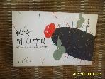 우진문화공간 / 혼자 크는 나무 / 강양선 외 -93년.초판.설명란참조