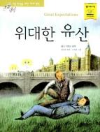 위대한 유산 - 논술대비, 초등학생을 위한 세계명작 97 (아동/상품설명참조/2)