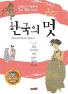 한국의 멋 (KBS 어린이 독서왕 선정도서) - 소중하고 아름다운 우리 명화 이야기 (아동/큰책/2)