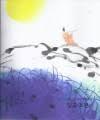 달과 소년전 (종로구립 박노수미술관 개관전시 도록)