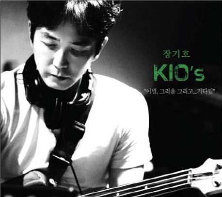 장기호 - Kio′s 이별, 그리움 그리고... 기다림 (홍보용 음반)